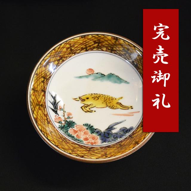 三ツ井為吉 亥平盃