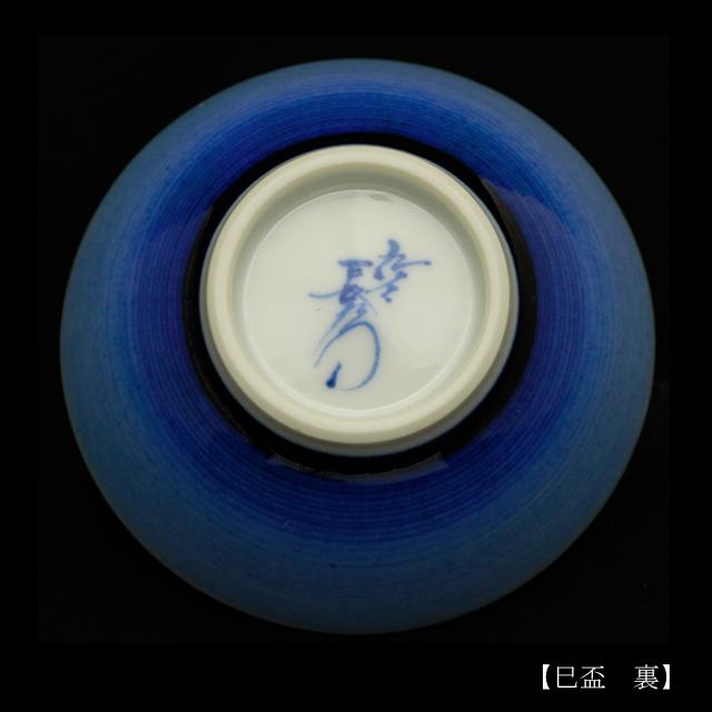 色絵 干支盃(巳裏)