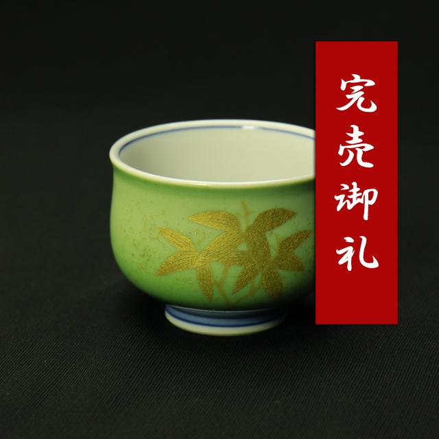 吉田美統 釉裏金彩若竹(緑)ぐい呑