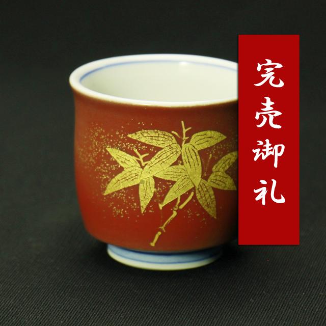 吉田美統 釉裏金彩若竹(赤)ぐい呑
