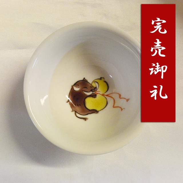 ひさご 亥 酒盃L 鏑木オリジナル