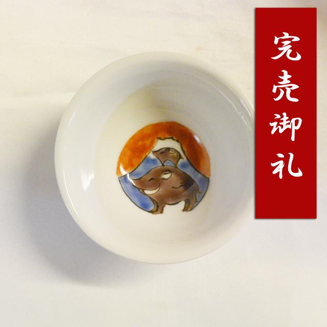 松浦慎弥(古九谷紋 戌)干支盃