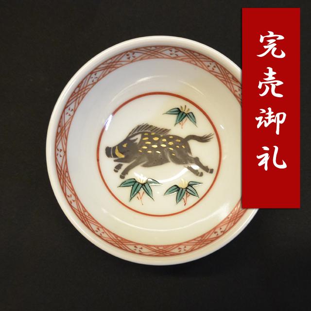 笹 亥 平盃