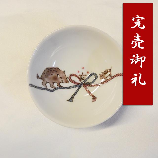 結び親子亥 平盃 鏑木オリジナル