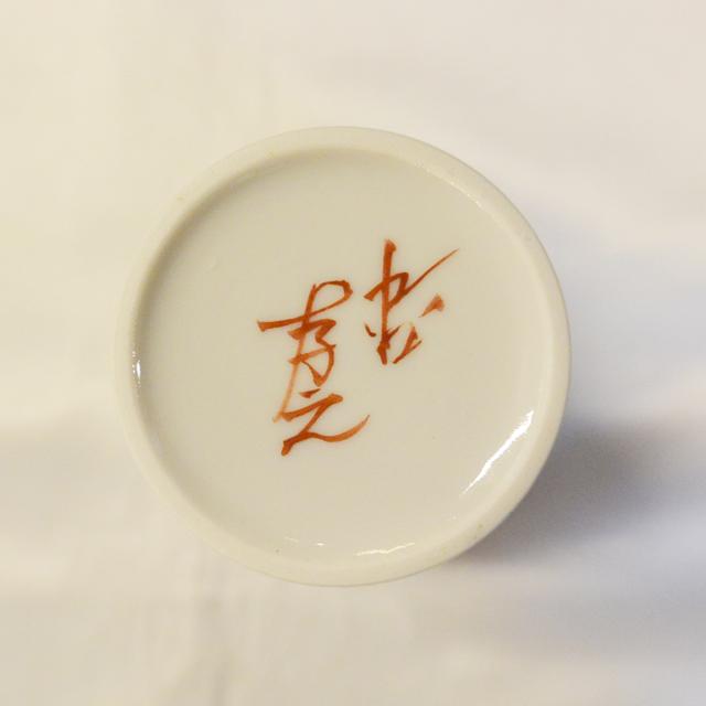 糠川孝之 ローズ 組杯