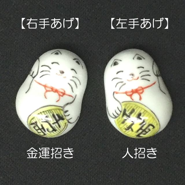 田谷颯音 千万両猫 箸置