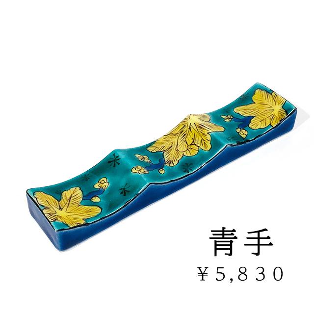 九谷焼3連カトラリーレスト