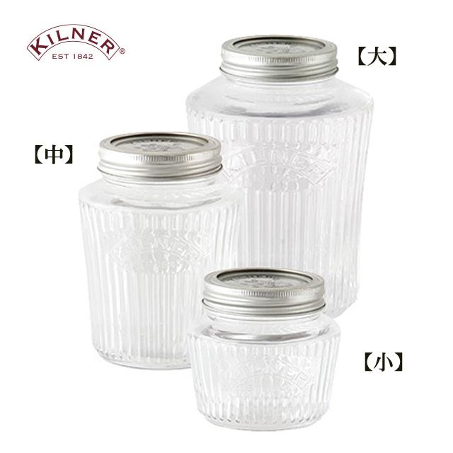 キルナー保存瓶