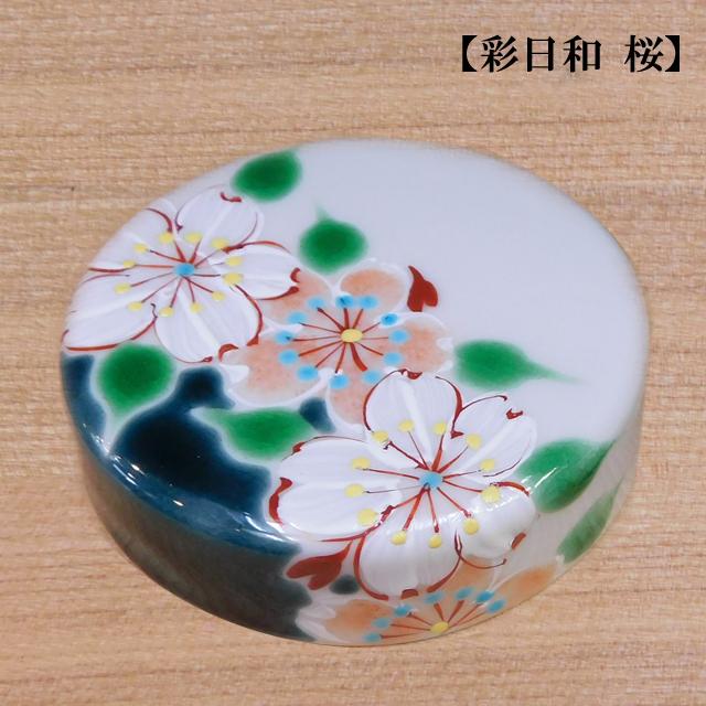 九谷焼ジャーキャップ【彩日和 桜】