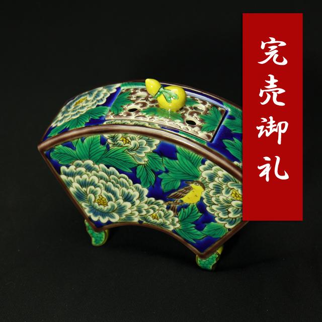 糠川孝之 牡丹扇形香炉