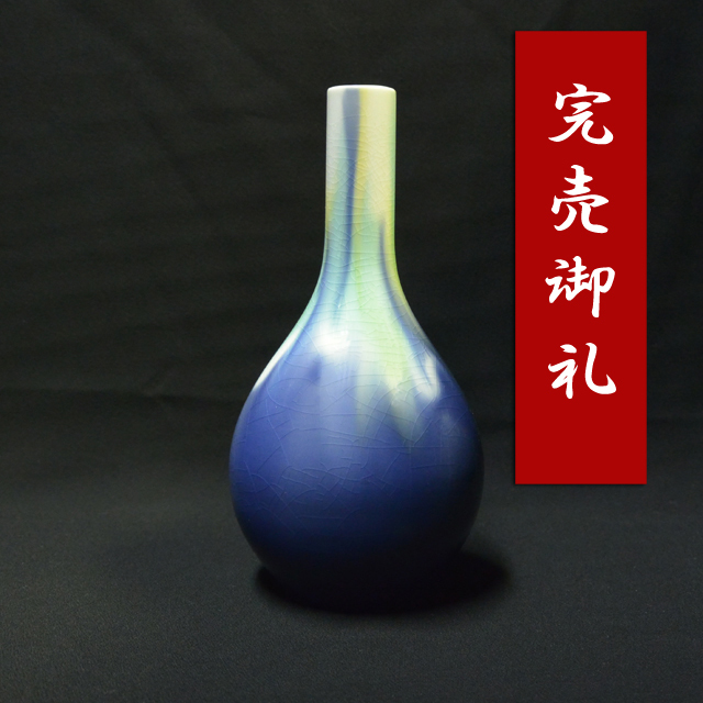 四代徳田八十吉 花入(小)