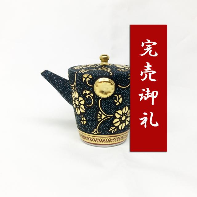仲田錦玉 鉄仙青粒 水滴
