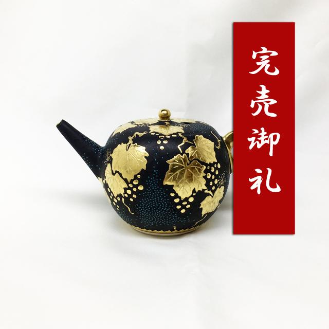 仲田錦玉 急須形葡萄青粒 水滴