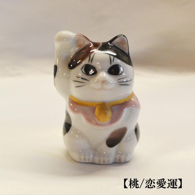 鏑木オリジナル 2号 風水招き猫 恋愛運