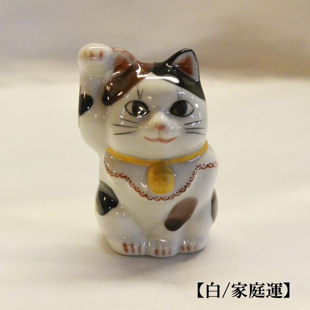 鏑木オリジナル 2号 風水招き猫 家庭運