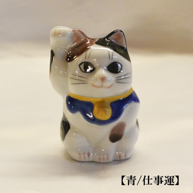 鏑木オリジナル 2号 風水招き猫 仕事運