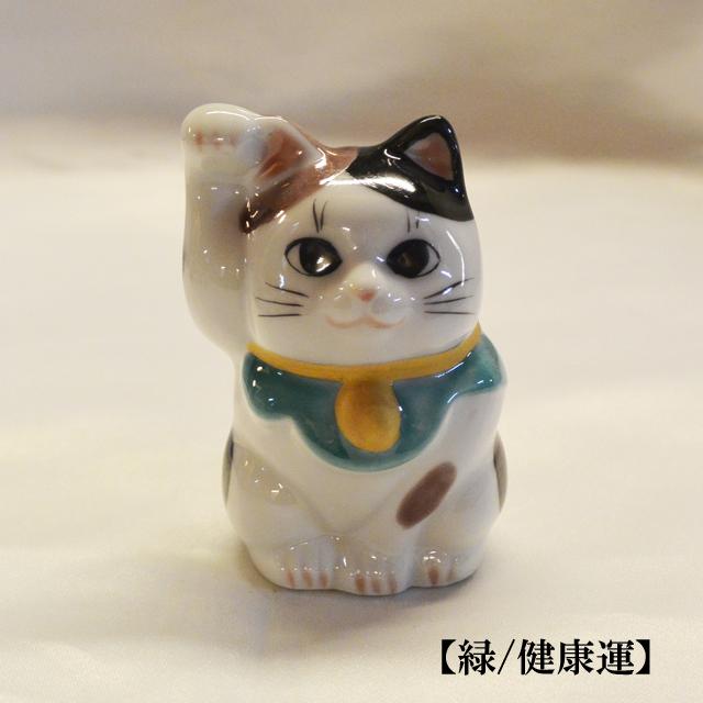 鏑木オリジナル 2号 風水招き猫 健康運