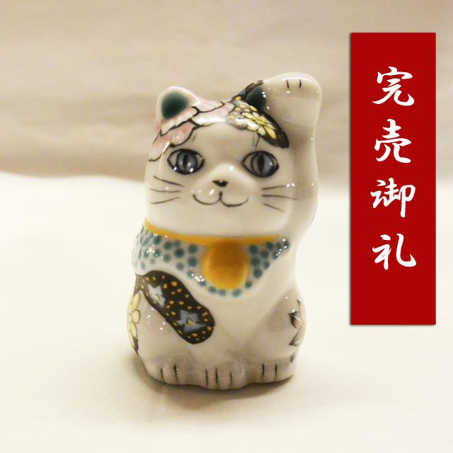 鏑木オリジナル1.5号5月花詰招き猫
