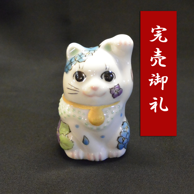 1.5号招き猫 6月あじさい 鏑木オリジナル