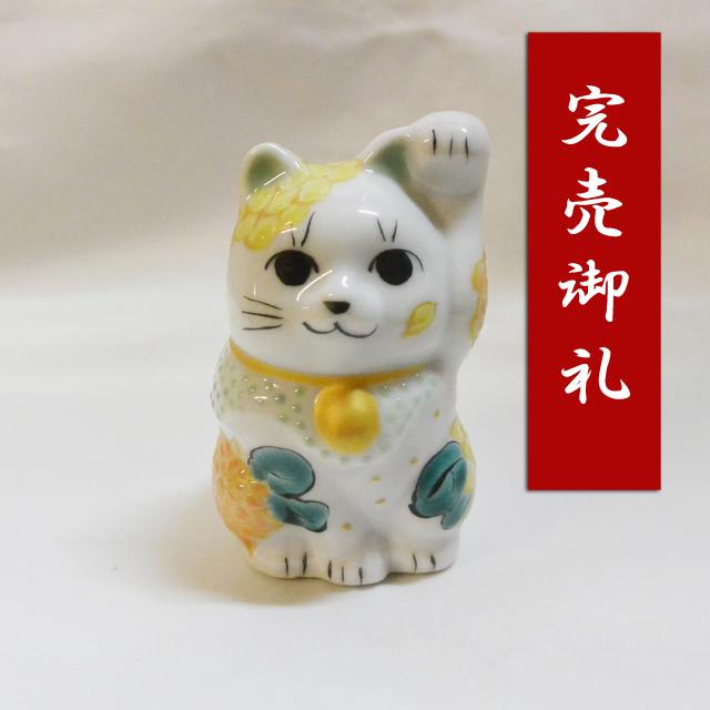 2号招き猫 9月ぽんぽん菊 鏑木オリジナル