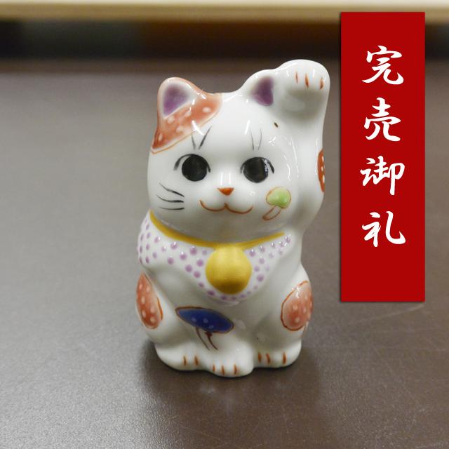 2号招き猫 10月きのこ 鏑木オリジナル