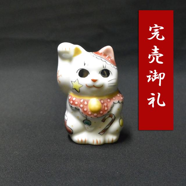 2号招き猫 12月クリスマス サンタ猫 鏑木オリジナル