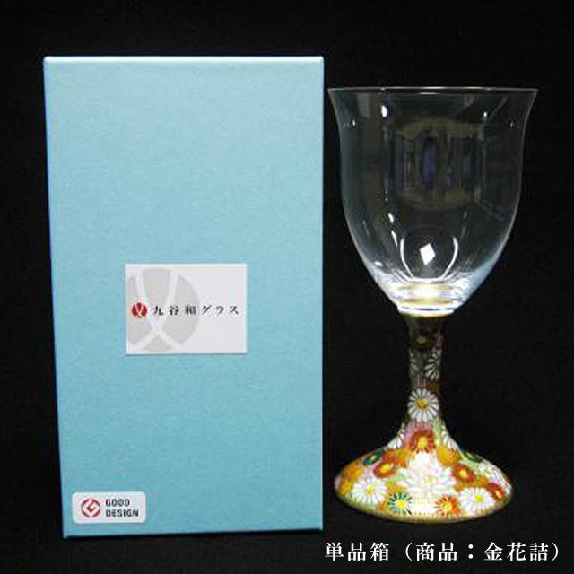 単品箱 九谷和グラス ワイングラス