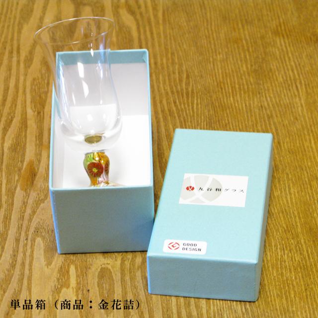 冷酒グラス単品箱