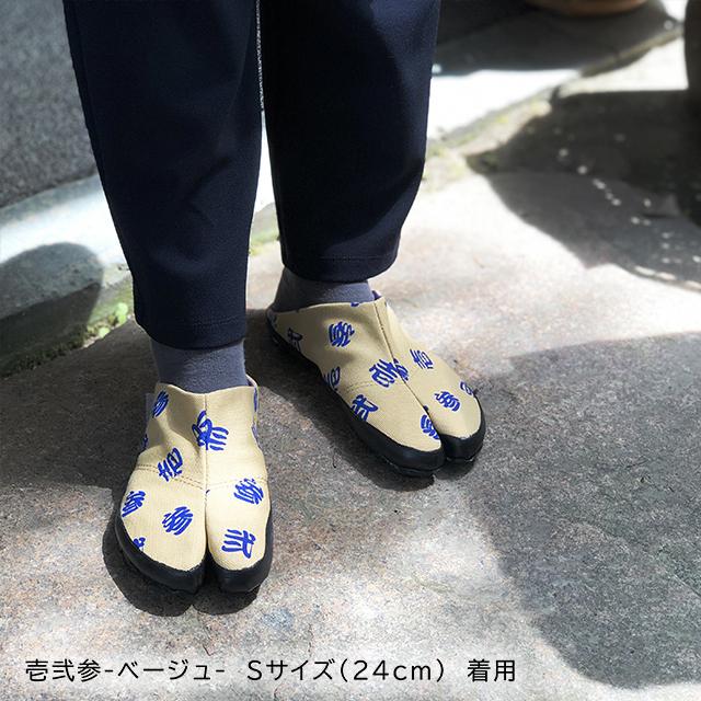 地下足袋つっかけ(サンダル) 【鏑木オリジナル】