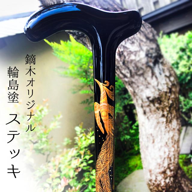 輪島塗ステッキ(杖)【鏑木オリジナル】
