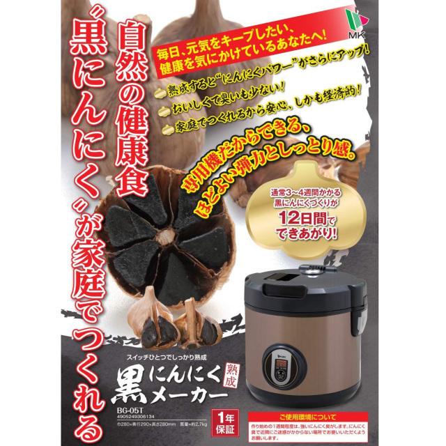黒にんにくメーカー(BG-05T)