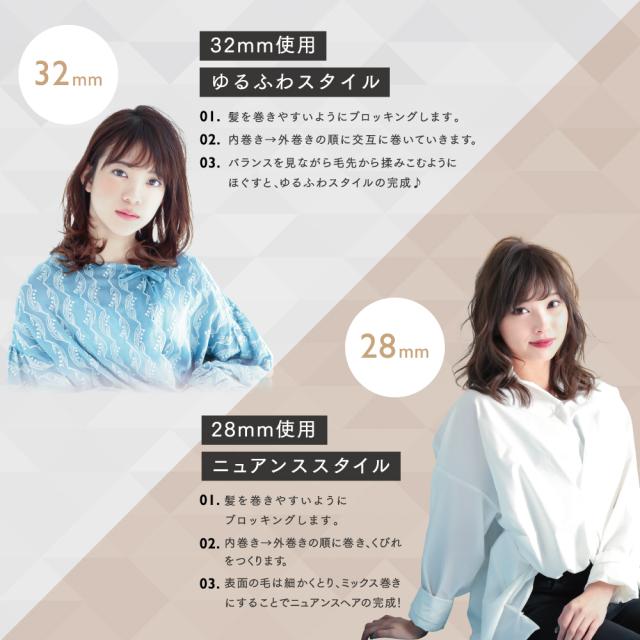 絹女~KINUJO~カールアイロン 32mm/28mm