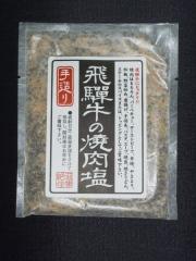飛騨牛の焼肉塩(80g)