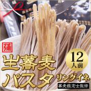 角弥生蕎麦パスタ 6袋12人前