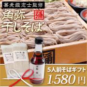 角弥蕎麦セット 5人前+汁