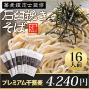 角弥プレミアム蕎麦 16人前(8束 汁別)
