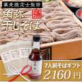 角弥蕎麦セット 7人前+汁