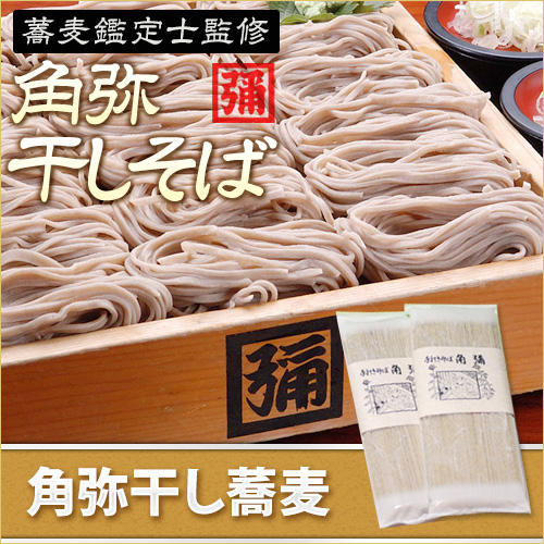 角弥干し蕎麦1束