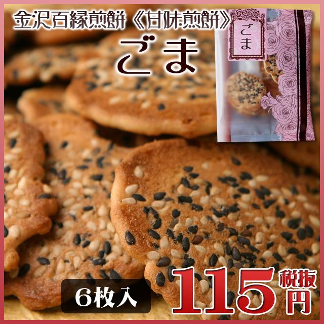 金沢百縁煎餅「ごま」 6枚入り