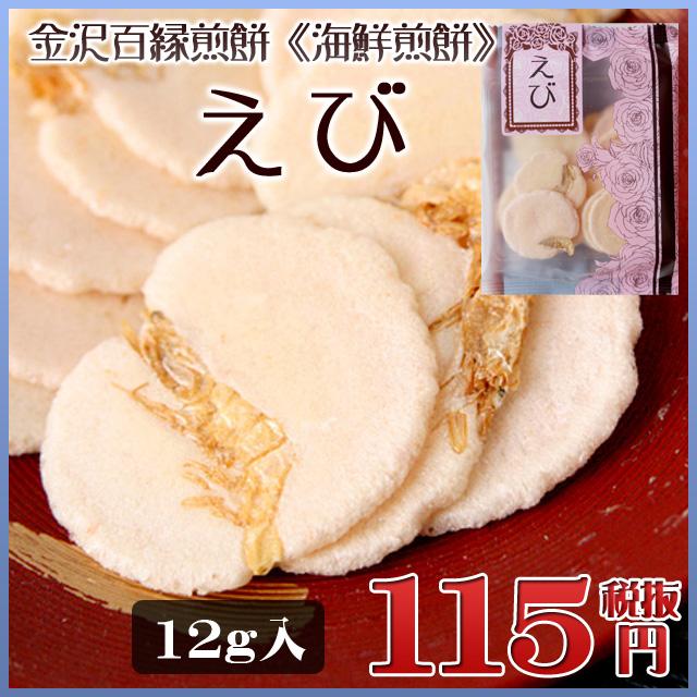 金沢百縁煎餅「えび」 12g