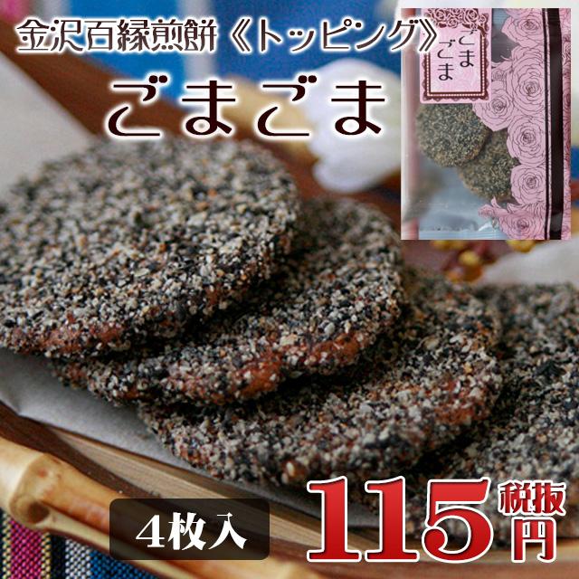 金沢百縁煎餅「ごまごま」 4枚入り