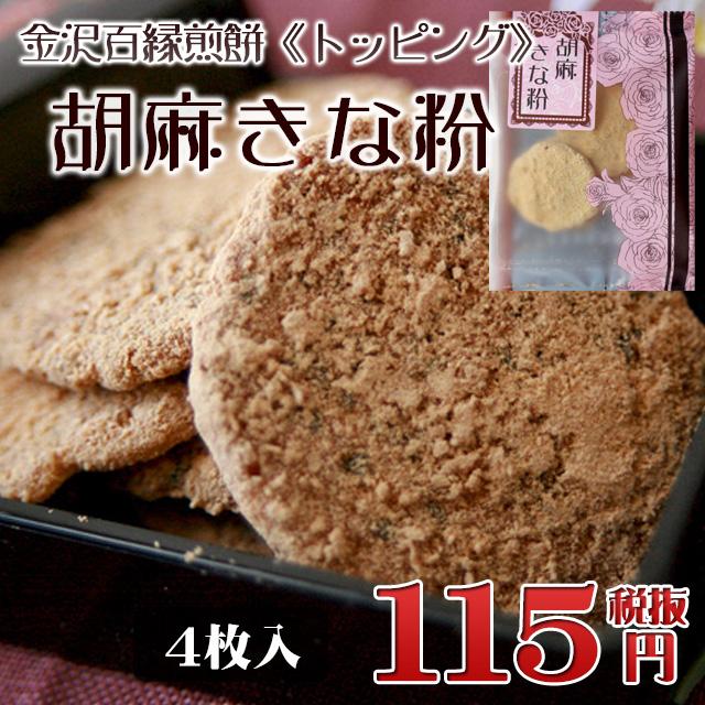 金沢百縁煎餅「胡麻きな粉」 4枚入り
