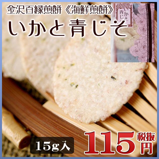 金沢百縁煎餅「いかと青じそ」 15g