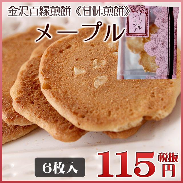 金沢百縁煎餅「メープルシロップ」 6枚入り