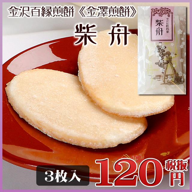 金沢百縁煎餅「銘菓 柴舟」 3枚入り