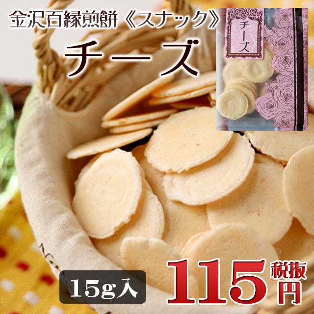 金沢百縁煎餅「チーズ」 15g