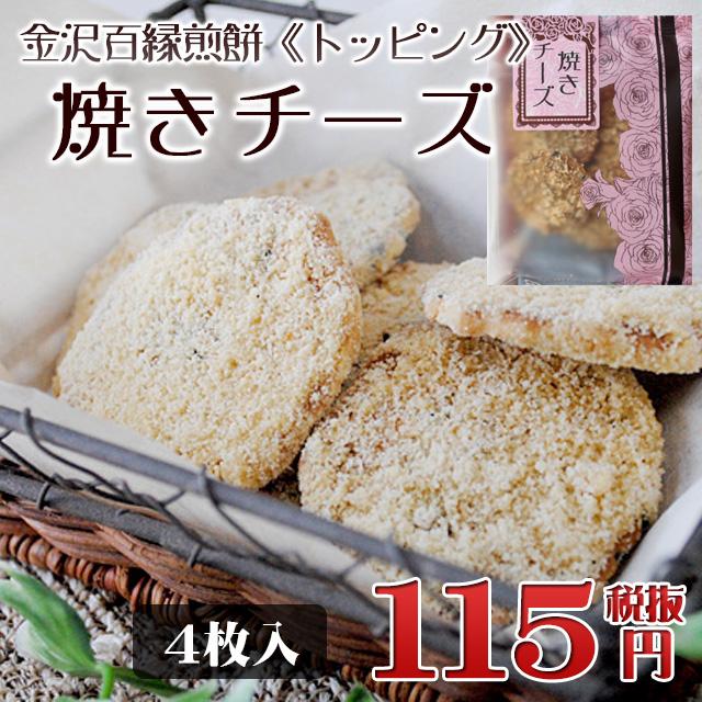 金沢百縁煎餅「焼きチーズ」 4枚入り