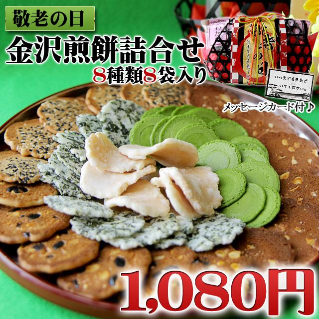 ●敬老の日限定●金沢煎餅詰め合わせ 8種類8袋入り 可愛い籠包装☆