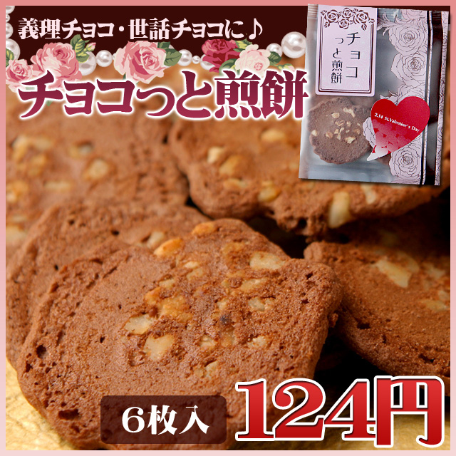 バレンタイン限定!義理チョコ&世話チョコに♪スイーツ煎餅「チョコっと煎餅」 6枚入り