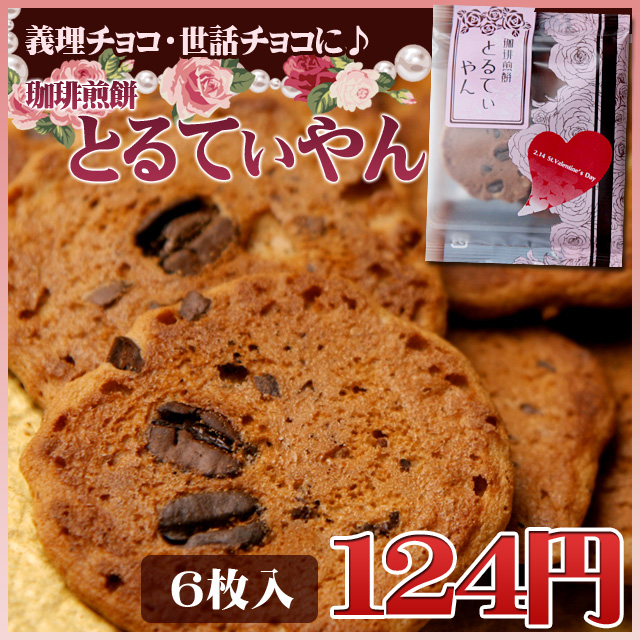 バレンタイン限定!義理チョコ&世話チョコに♪珈琲煎餅「とるてぃやん」 6枚入り